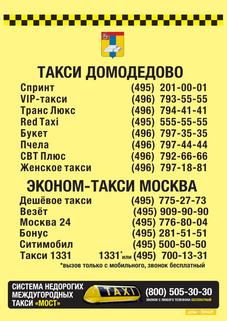 taxi_metallurg